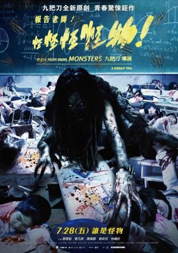 這款海報未能通過香港電檢審查。