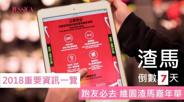 於店內購買「NIKE x 渣打香港馬拉松」限定版跑手服裝及最新跑手裝備,更可免費換領NRC限定版八達通套