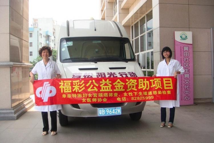 到西鄉貧困地區做「福彩公益專案」為單親特困婦女做宮頸癌篩查。