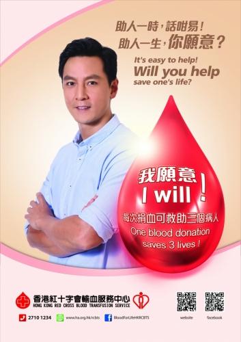 感謝歷年不同演藝界名人巨星,協力宣揚捐血助人的信息。
