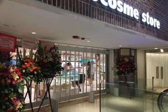 日本No.1人氣美妝店@cosme store登陸香港