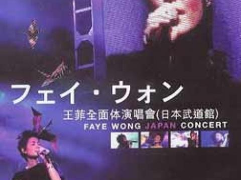 全面體演唱會 (2001)