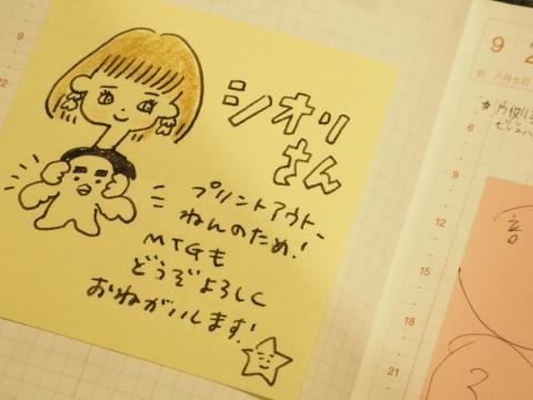日本達人的手帳示範。