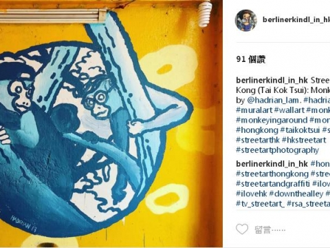 拍攝街頭藝術的instagrammer拍下Hadrian的作品