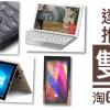 彭于晏、周國賢 、倪晨曦、余香凝、蘇伊俊、張鈞甯晒冬季活力