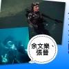 香港首部十級巨浪電影《狂獸》 張晉、余文樂水底連拍50日