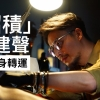 「招積」張建聲《鬼網》做催情轉運紋身師