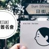 星期五去攞簽名呀!日本插畫家Noritake首個香港插畫展