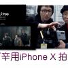 陳可辛用iPhone X拍賀歲微電影
