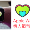 戴Apple Watch做運動 二月「心臟月」+情人節有獎勵