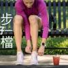 跑步最啱用!最新智能手錶、耳機
