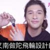 Shine 黃又南化身陀飛輪設計師 拍片親自介紹