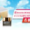 Hermetise 24K 純金天然蜜瓜抗皺面膜及全方位晶鑽去角質磨砂潔膚面膜得獎名單