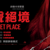 【#JESSICAGiveAway】送《無聲絕境》電影優先場門票,名額15名!