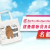 5月份【LCX x We Bare Bears熊熊自拍遊】摺疊購物袋及隔熱墊 得獎名單公布