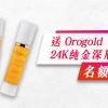 送 Orogold 24K純金深層磨砂,名額共18名!