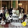 【聽說世上有童話】英國皇室歷代戀事多 各有各精彩