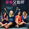【公佈】贏取電影《單身又如何》女生情人節優先場門票