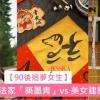 【90後追夢女生】美女建築師吳雨桐 vs 書法家「築墨青」