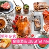 聖誕新年必食!3大金鐘酒店buffet menu比一比
