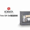 送 HORME™ Time Gift Set聖誕套裝