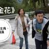 《黃金花》金像獎最佳女主角、新演員!  毛舜筠凌文龍帶你認識自閉症