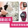 母親節送隻運動手錶 鼓勵媽媽動起來