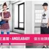 王嘉爾 + Angelababy  趕上90年代復古街頭風
