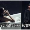 謝安琪《人妻的偽術》MV一鏡到底 一支煙唱完一首歌