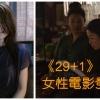《29+1》女性電影抬頭 周秀娜、欣宜、彭秀慧金像獎提名發圍