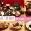 味蕾遊日本!細嘗中環日本最潮Omakase料理