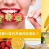 美白牙齒要天然!菠蘿汁、香蕉皮亮白去污你敢不敢試?