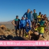 【山系女生】錫住地球!如何挑選再生物料trail runner運動服