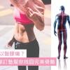 腰背痛唔可以做gym?一齊跟Niki健康瘦身醫背痛