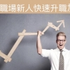 職場新人想快速升職加薪?那就要做好呢5件事