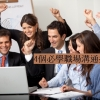 5個方法幫你練好職場口才