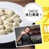 Gnocchi係乜東東!Ciao Chow大廚教你整簡單意菜