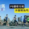 【渣馬倒數2日】馬拉松PB聽歌攻略:休腳期為耳朵做準備