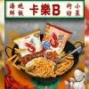 香港限定!正宗大排擋風味卡樂B