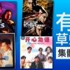 相展記錄最後動作片!惠英紅值得香港人珍惜