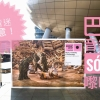 電音迷注意!巴塞音樂節Sónar嚟咗香港