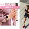 【運動女生】必備輕裝!兩大專業運動腕錶比一比