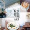 週末好hea處!10大特色文青café