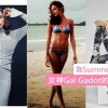 【Summer Body準備好未】女神Gal Gadot的夏日修身Secret
