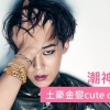 G-Dragon熱後!潮神必備土豪金cute cute賀禮