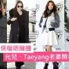 允兒、Taeyang老婆閔孝琳都著!貴族羽絨保暖唔臃腫