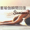 Yoga全身溶脂!9套練習瞬間回復summer body