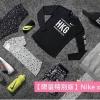 【渣馬倒數12日】跑友出血最後機會:限量特別版Nike x 渣馬跑步裝備