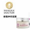 MANUKA DOCTOR 蜂毒神奇面膜得獎名單