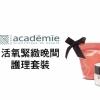 académie活氧緊緻晚間護理套裝得獎名單